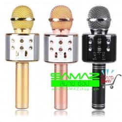 ราคาพิเศษ Wster Wireless Microphone HIFI Speaker WS-858 เครื่องเล่นคาราโอเกะ บลูทูธ ไร้สาย ไมโครโฟนคอนเดนเซอร์ ลำโพง ในตัวเดียวครบ