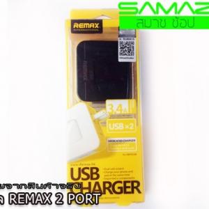 ราคาพิเศษ!! Remax หัวชาร์จมือถือ USB charger 2 ช่อง 3.4 A หัวชาร์จไฟบ้าน ของแท้ 100% สวยมาก พกพาสะดวก Mobile Adapter