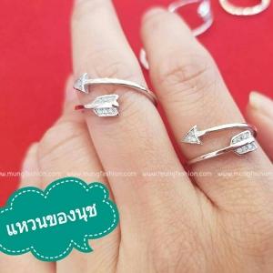 แหวนลูกศร แหวนธนู แหวนของนุช
