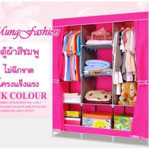 ตู้เสื้อผ้า diy แฟชั่น สีชมพู