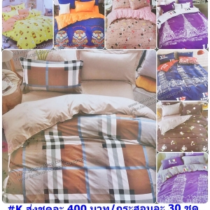 ขายส่ง ชุดเซท ผ้าปูที่นอน+ผ้านวม 6ฟุต*6 ชิ้น เกรดA ส่งเริ่มต้น 380 บาท