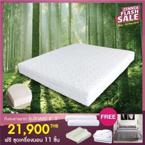 Promotion ที่นอนยางพารา รุ่นSNAILD แถมฟรีชุดเครื่องนอน