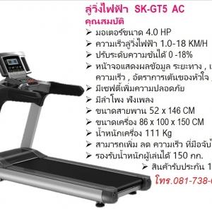 ลู่วิ่งไฟฟ้า รุ่น GT5 AC มอเตอร์ 4.0 HP