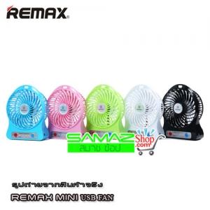 ราคาพิเศษ!! Remax พัดลมมือถือ รุ่นพกพา มีแบ็ตเตอรี่ในตัว ลมแรง เย็นเร็วทันใจ Mini Portable Fan With Built in LI-on Battery