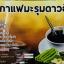 กาแฟสมุนไพร ใบมะรุมผสมดาวอินคา 🔺🔺บรรจุ 10ซอง 🍵🍵 ราคา 199฿ thumbnail 3