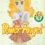 พาวเวอร์ แองเจิ้ล (สอนคำศัพท์อังกฤษและระบายสี) thumbnail 1