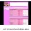 โปรเจคเว็บระบบติดตามงานธุรการ thumbnail 7