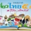 เว็บไซต์สถานที่ท่องเที่ยวในแต่ละภาคของไทย thumbnail 1