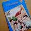 แสน เชิด ช้อย วันวานแห่งสยามกับสามเยาว์ เล่ม ๑ ตอน บ้านของพวกเรา (San Chad Choi # 1) thumbnail 1