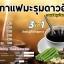 กาแฟสมุนไพร ใบมะรุมผสมดาวอินคา สูตร 3 in 1 🔺🔺บรรจุ 10ซอง 🍵🍵 thumbnail 3