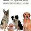 สนทนาภาษาสุนัข (How to speak dog) thumbnail 1