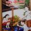แสน เชิด ช้อย วันวานแห่งสยามกับสามเยาว์ เล่ม 2 ตอน แม่บ้านแม่เรือน (San Chad Choi # 2) thumbnail 2