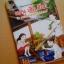 แสน เชิด ช้อย วันวานแห่งสยามกับสามเยาว์ เล่ม 2 ตอน แม่บ้านแม่เรือน (San Chad Choi # 2) thumbnail 1